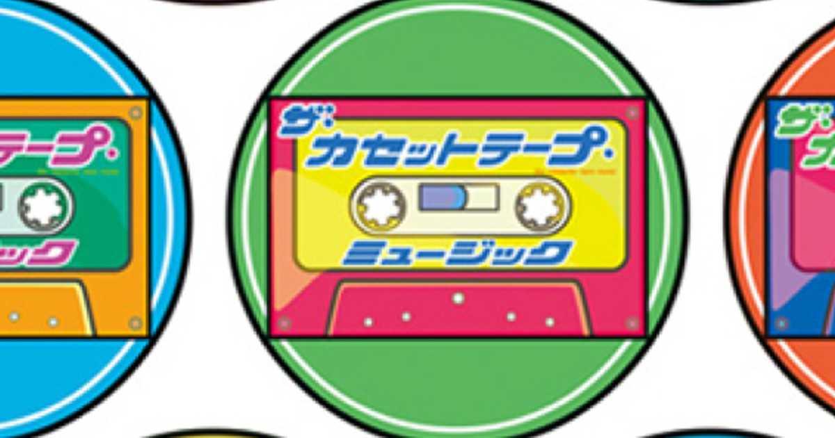 カセット テープ ミュージック