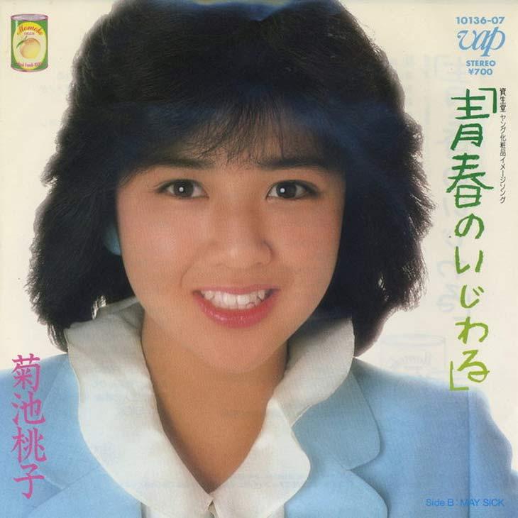 菊池桃子の「青春のいじわる」囁きボイスは天使の歌声