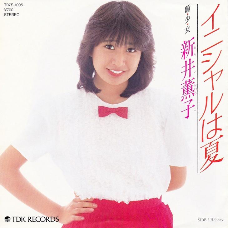 新井薫子はいつだって一生懸命、かわいく弾ける「イニシャルは夏」